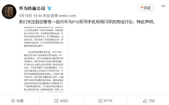 华为P10闪存风波背后:日韩掌握核心 有钱也没用的照片 - 3
