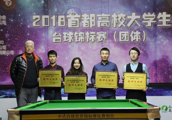 首都高校大学生台球赛落幕 传媒大学夺团体冠军