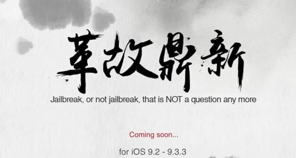 iOS 10最新越狱进度: Cydia让开发停滞不前的照片