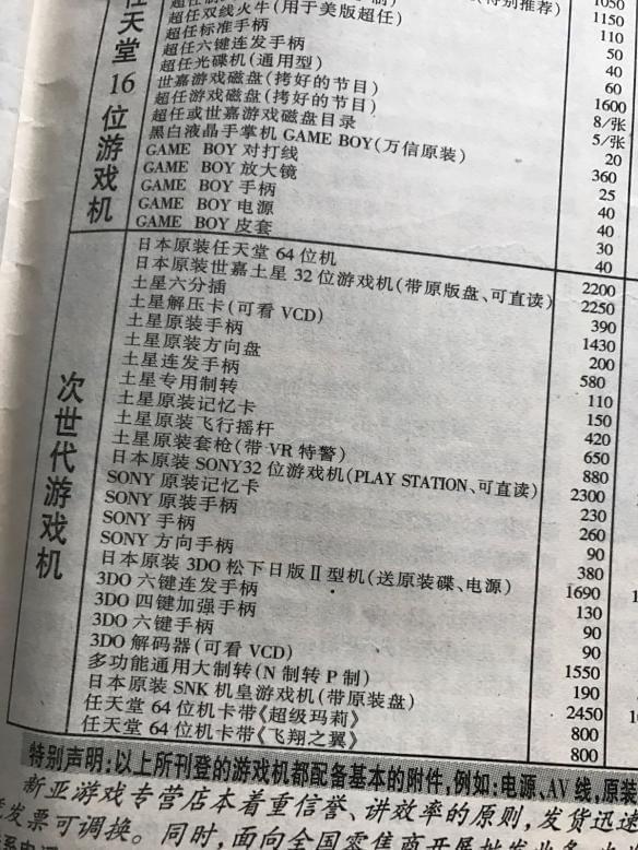 网友晒96年主机游戏报价 一台主机竟够买几平米房的照片 - 4