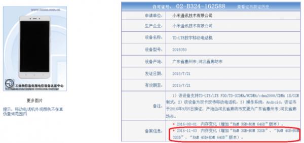 红米Note 4升级版现身工信部:红米Note 4X?的照片 - 1