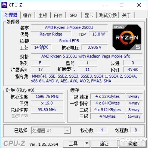 荣耀MagicBook锐龙版评测:满血版AMD处理器