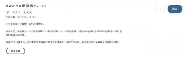 诺基亚OZO VR摄录机国行售价曝光:320888元的照片 - 2