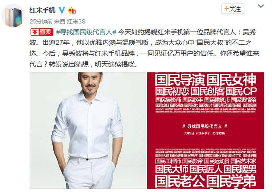 """红米手机首位代言人公布:""""国民大叔""""吴秀波"""
