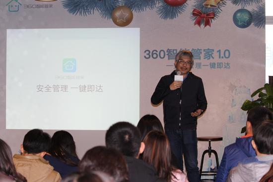 360智能管家APP发布:设备自动发现快速入网的照片 - 1