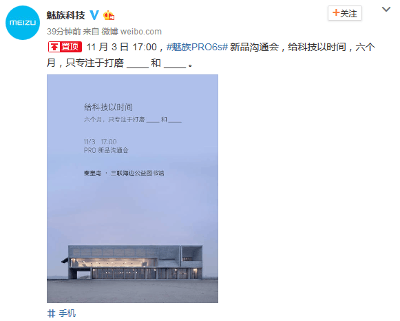 魅族新旗舰PRO 6s来了:六个月精心打磨的照片 - 1