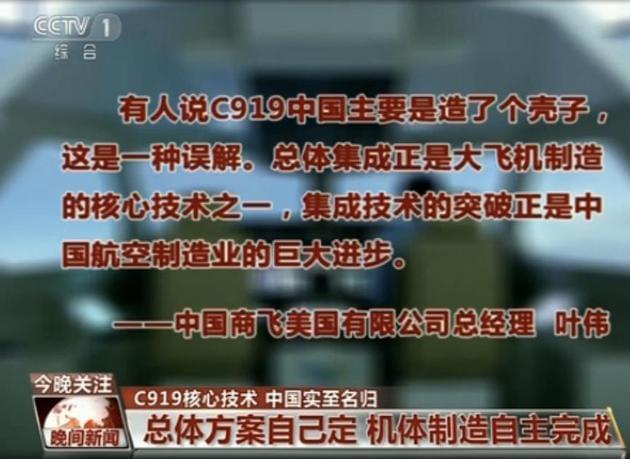 C919中国人只是造了个壳子?来看看业内人士怎么说的照片 - 2