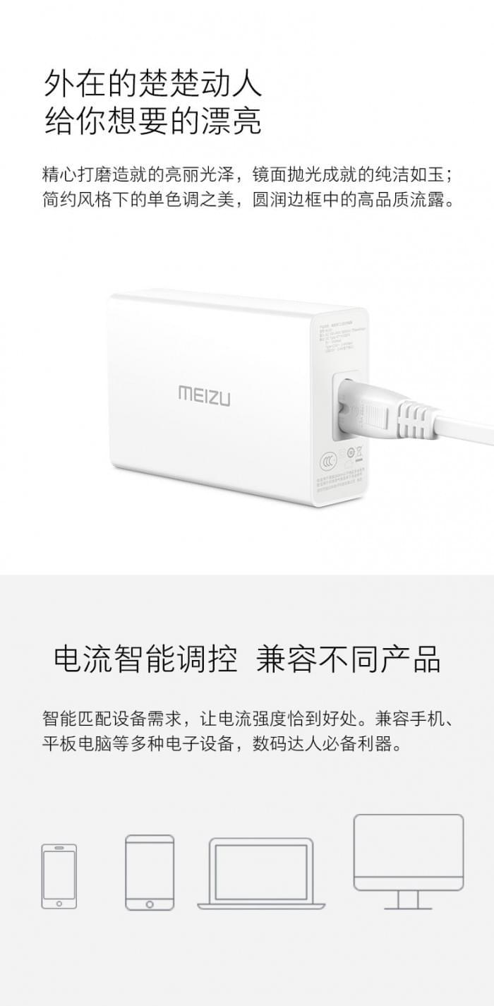 魅族推多口USB充电器:5V5A/Type-C接口的照片 - 3