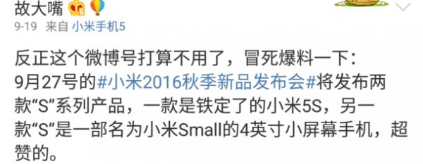 4英寸小屏手机:小米Small或随5S发布的照片 - 2
