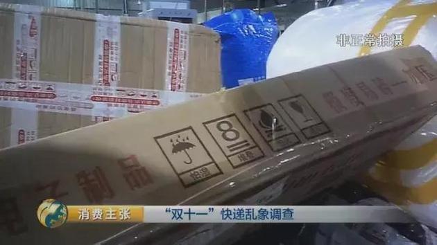 央视曝光快递乱象:包裹里的东西被分拣员随便拿的照片 - 13