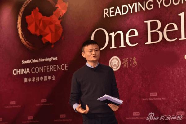 马云香港谈东西方文化:欣赏和尊重不同 还要有文化自信的照片
