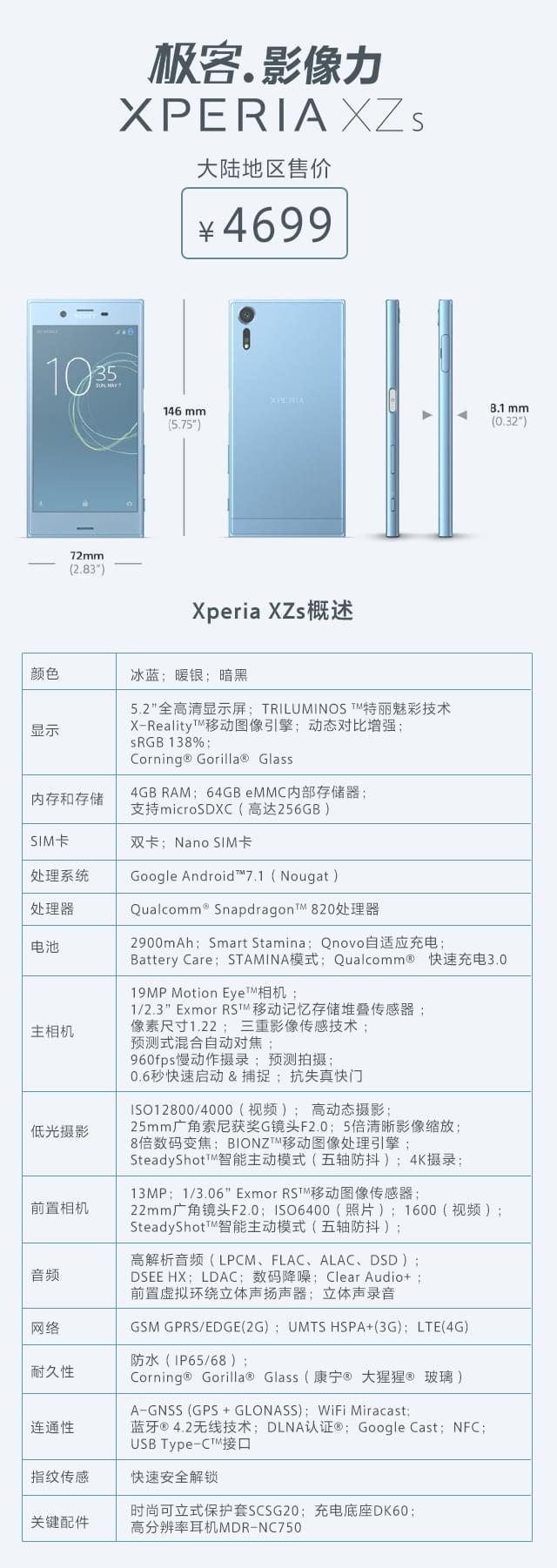 索尼Xperia XZs国行版发布:售价4699元 四月上市的照片 - 2