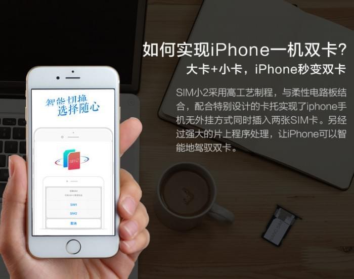 革命性的创新 iPhone裸机双卡终成现实的照片 - 3