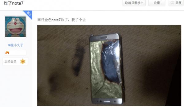 """三星手机电池缘何频爆炸 """"瘦身""""与""""安全""""难兼得的照片"""