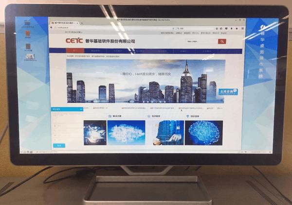 中国芯绝配:普华推全新龙芯3A3000操作系统的照片 - 3