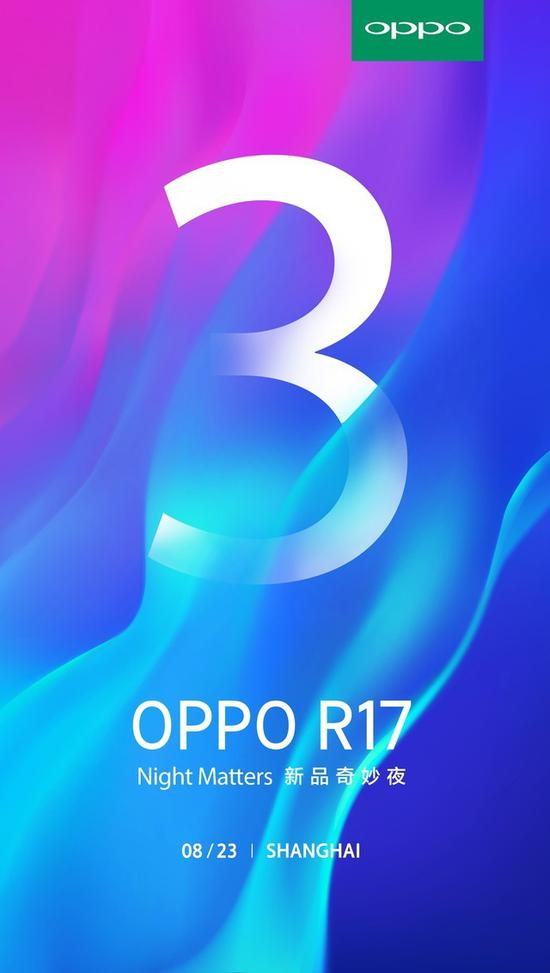 R17系列即将发布 或再次掀起手机行业色彩革新