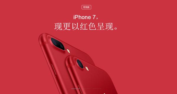 苹果红色特别版iPhone 7和iPhone 7 Plus发布 6188元起的照片 - 1