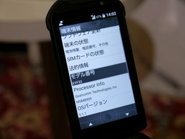 1.8米随你摔 京瓷推出最坚固的翻盖手机TORQUE X01的照片 - 6