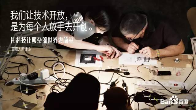 """李彦宏公布百度新使命 称要把""""说明书""""扔进博物馆的照片 - 3"""