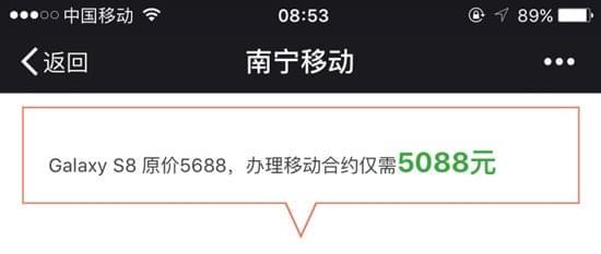 三星Galaxy S8国行价格揭晓:5688元的照片 - 2