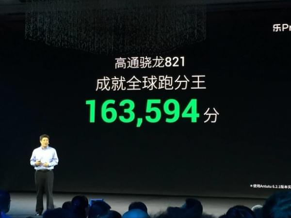 售价1799元起:骁龙821旗舰 乐视超级手机乐Pro 3亮相的照片 - 2
