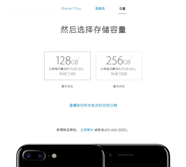 国行iPhone 7/7 Plus售价公布:亮黑色没有32GB版的照片 - 6