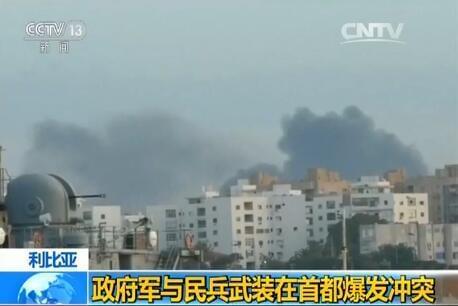 利比亚首都爆发武装冲突 导致50余人丧生