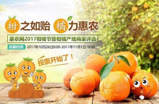 爲柑橘產業搖旗吶喊,惠農網首屆柑橘產地商家評選結果出爐