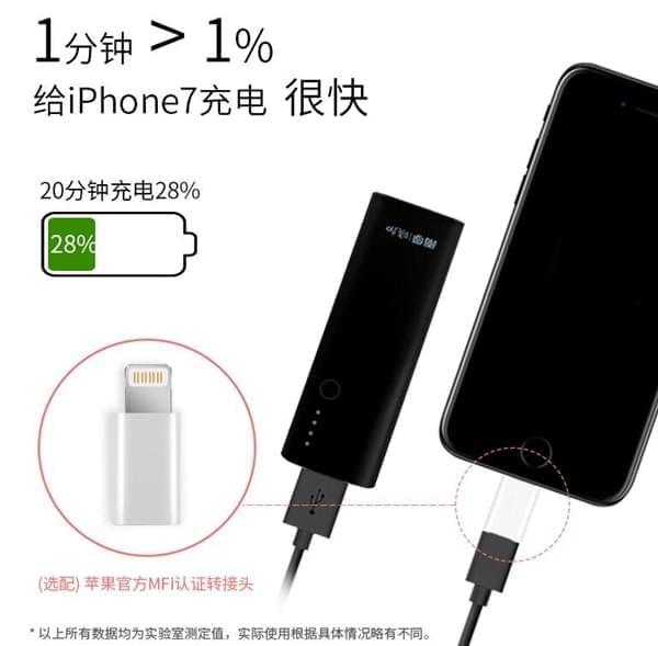 南孚发布雅黑版晓加iPhone充电宝的照片 - 2