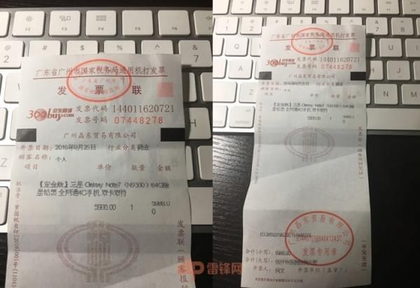 国行Note7第四起事故用户采访实录:剧烈燃烧事故的照片 - 4