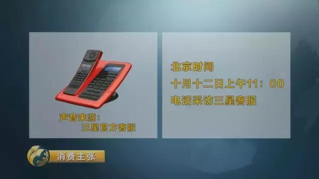 央视曝光:Note7宣布召回但无法退换、宣布停售却仍销售的照片 - 5
