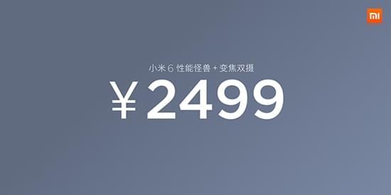 小米手机6正式发布:iPhone同款双摄 2499元起的照片 - 17