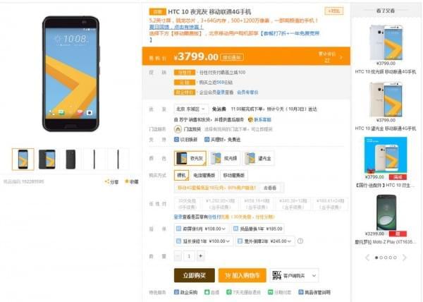 HTC 10国内行情:史上最尴尬旗舰手机的照片 - 5