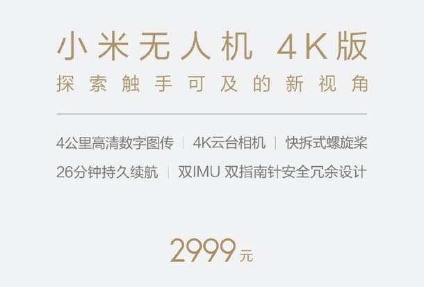 小米无人机4K版3月3日上市:续航26分钟的照片 - 2