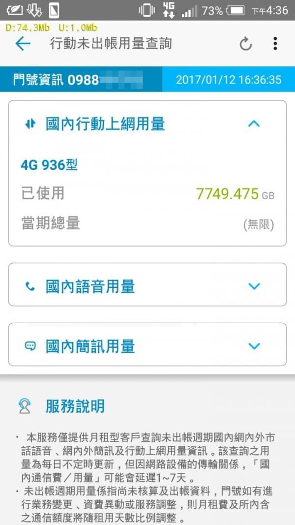 """史上最强4G""""吃到饱""""套餐:网友8天狂用5TB流量的照片 - 3"""