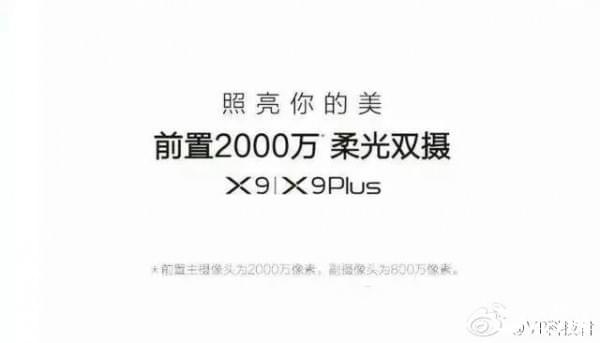 vivo X9外形曝光:Plus版可能拥有四个摄像头的照片 - 2