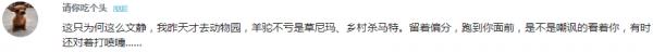日本邮局推草泥马代言拟改善邮差形象的照片 - 6