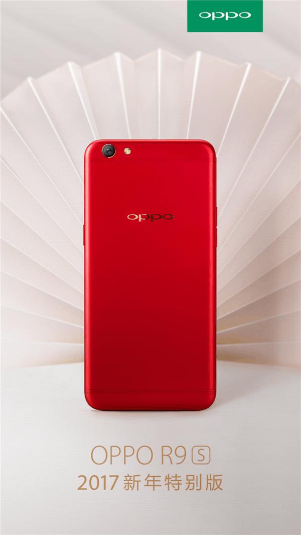 OPPO推出R9s新年特别版:1月11日开卖的照片 - 2