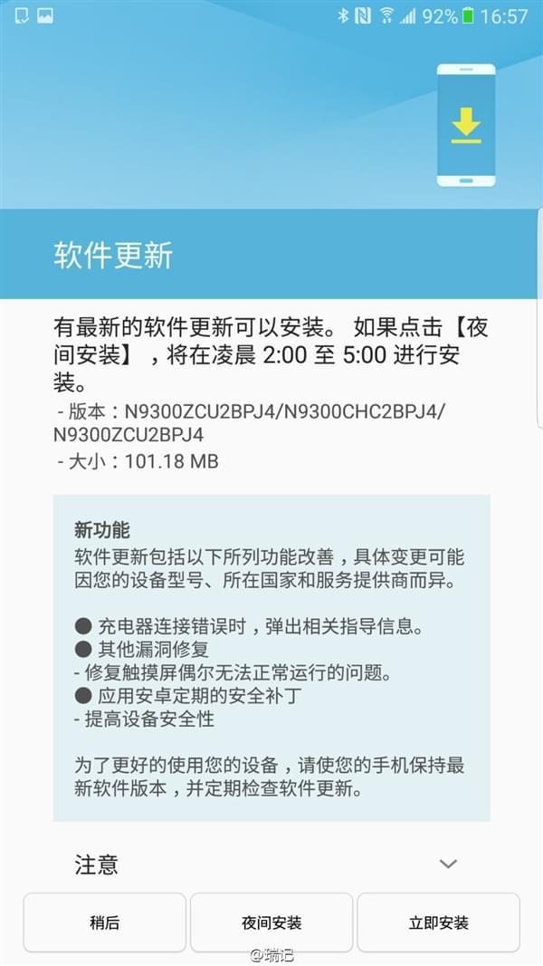 不离不弃 Note 7召回 三星仍在升级固件的照片 - 2
