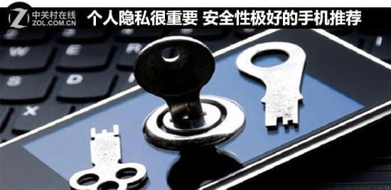 个人隐私很重要 安全性极好的手机推荐