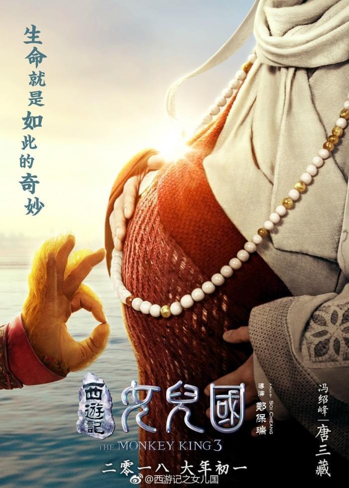 """《西游记之女儿国》公布""""有喜""""版海报 师徒三人怀孕愁坏悟空的照片 - 1"""