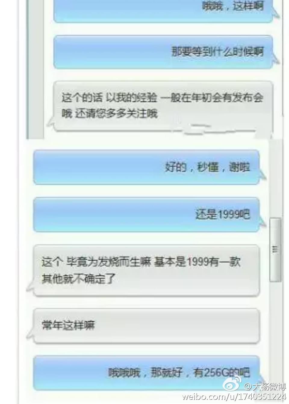 网曝小米6依旧1999元起步:抢购还要继续的照片 - 3