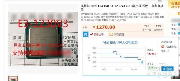 更新换代前夕 CPU价格都涨了一把的照片 - 5