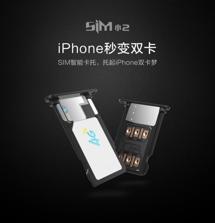 革命性的创新 iPhone裸机双卡终成现实的照片 - 1
