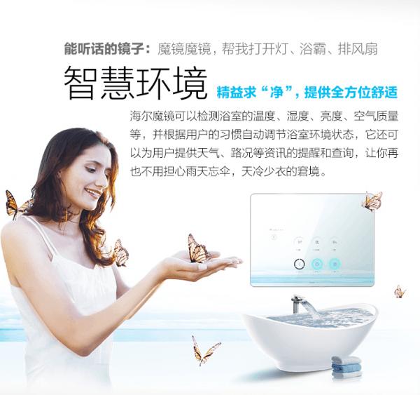 """""""浴室神器""""海尔魔镜开卖:23.6寸/IP66防水防雾的照片 - 3"""