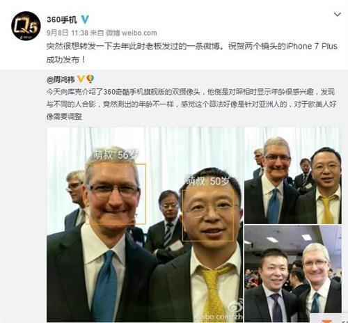 iPhone 7发布后 众安卓厂商反应是这样的的照片 - 8