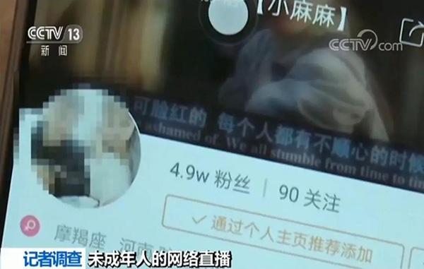 """16岁""""小妈妈""""被推成网红 网络平台底线在哪?的照片 - 5"""