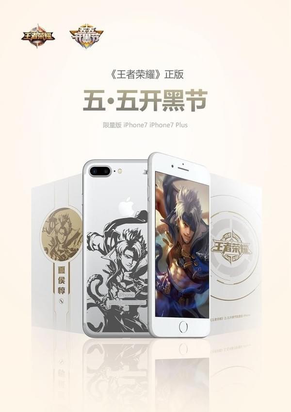 官方出品:《王者荣耀》iPhone 7定制机来了的照片 - 7