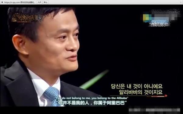 马云参加韩国节目谈及最后悔的事情的照片 - 5