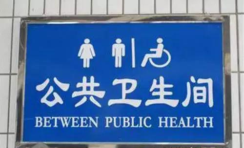 笑Cry!十个最尴尬的中式英文翻译